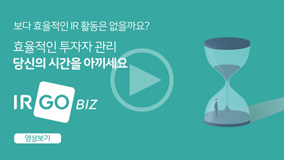 IRGO BIZ 영상