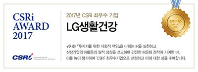 2017 CSRi Awards Banner2.jpg