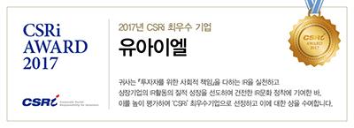 2017 CSRi Awards Banner15.jpg