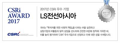2017 CSRi Awards Banner44.jpg