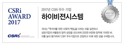 2017 CSRi Awards Banner168.jpg