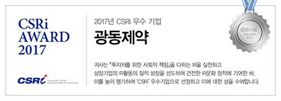2017 CSRi Awards Banner189.jpg