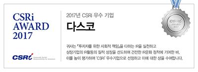 2017 CSRi Awards Banner190.jpg