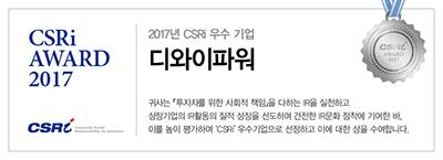 2017 CSRi Awards Banner199.jpg