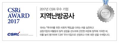 2017 CSRi Awards Banner220.jpg