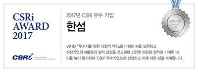 2017 CSRi Awards Banner233.jpg