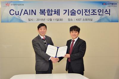 씨앤지하이테크-한국과학기술연구원 조인식.JPG