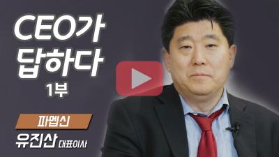 [크기변환]파멥신 CEO 인터뷰 1부 섬네일_재생_400.jpg