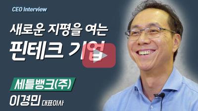 세틀뱅크_섬네일(400)재생.png