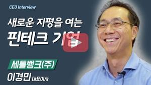 세틀뱅크_섬네일(300)재생.jpg