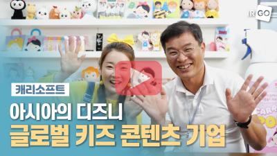CEO인터뷰_섬네일_최종_(캐리소프트)_재생(400).png