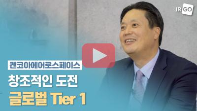 CEO 인터뷰_켄코아(400_섬네일_재생).png