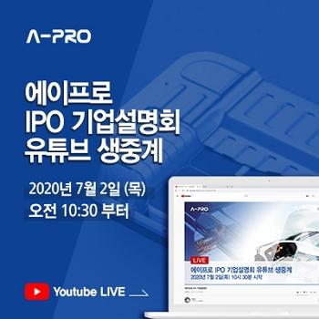 에이프로-기업설명회_400_400(수정).jpg