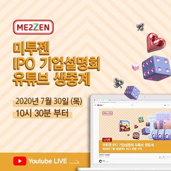 미투젠 기업설명회_400_400(수정).png
