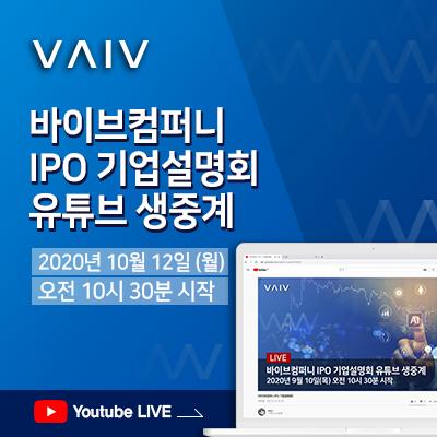 바이브컴퍼니-기업설명회_400_400(수정).png