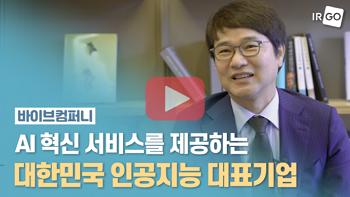 바이브컴퍼니_CEO인터뷰_350.png