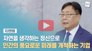 [350]CEO 인터뷰(티앤엘_재생).png