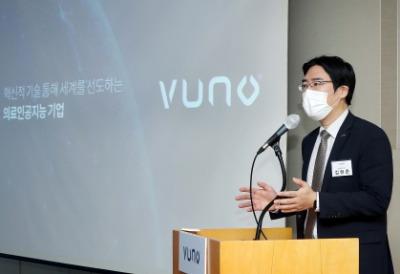 [참고사진1] 뷰노 김현준 대표 기업설명회 발표.jpg